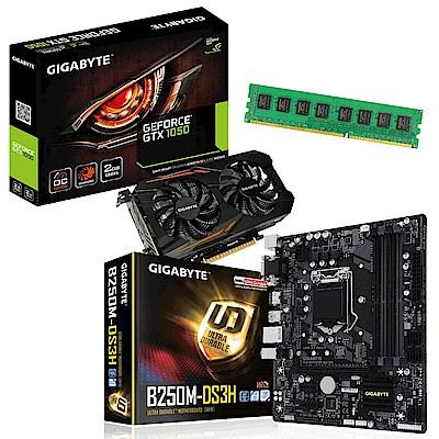 技嘉B250M-DS3H+技嘉GTX1050 OC+8GB記憶體 超值組