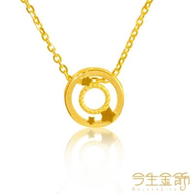 今生金飾 轉運星項鍊 黃金項鍊