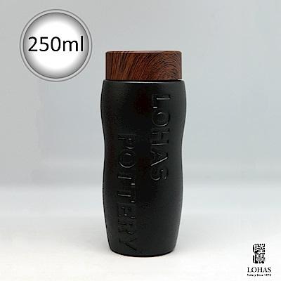 陸寶LohasPottery LOHAS隨身杯250ml 勇氣黑