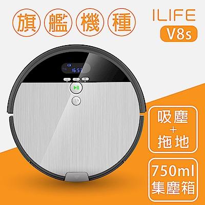 ILIFE V 8 s 頂級拖地/掃地機器人(台灣唯一總代理出貨)