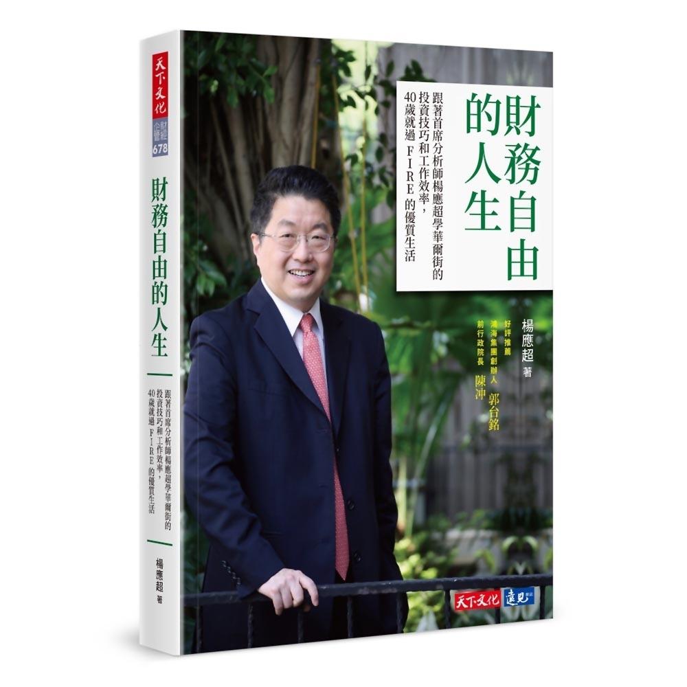 財務自由的人生:跟著首席分析師楊應超學華爾街的投資技巧和工作效率