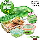 Snapware康寧密扣 分隔保鮮盒美味食光4件組(402)