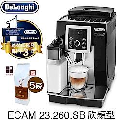 Delonghi ECAM 23.260.SB 欣穎型全自動義式咖啡機