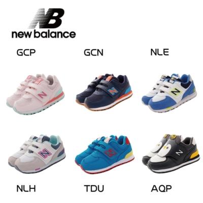 NewBalance 574機能學步鞋寶寶段-六款任選 (GCP/GCN/NLE/NLH/TDU/AQP)