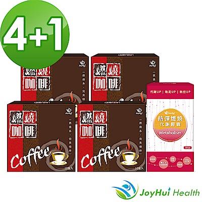 【健康進行式】防彈燃燒咖啡10包*4盒+防彈燃燒膠囊*1盒
