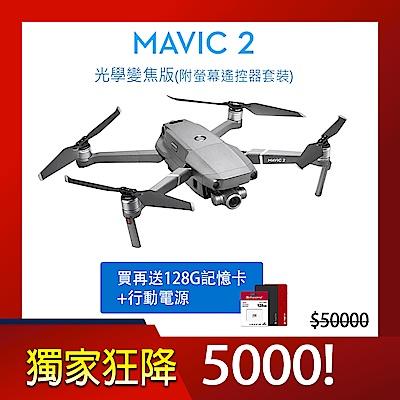 DJI Mavic2 Zoom 帶螢幕遙控器套裝(先創公司貨)