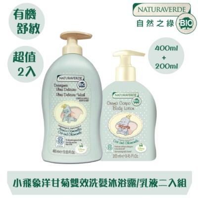 【自然之綠】小飛象洋甘菊雙效洗髮沐浴露/乳液2入組(400ml+200ml)