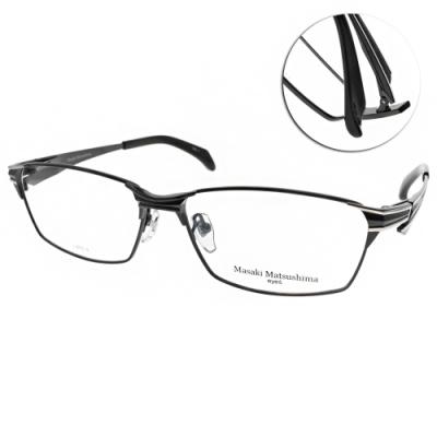 Masaki Matsushima眼鏡 雙流線設計款/槍黑銀-黑 #MMF1231 C04