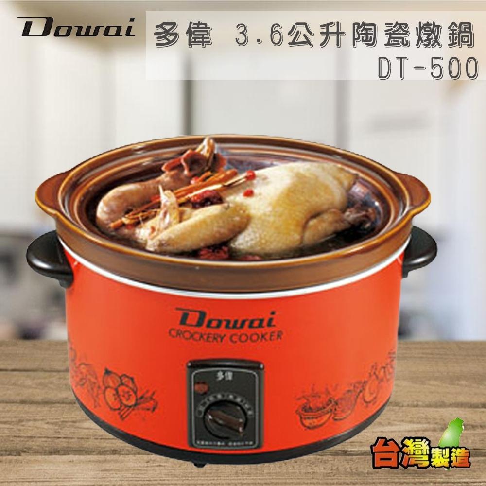 多偉 3.6公升陶瓷 燉鍋 DT-500