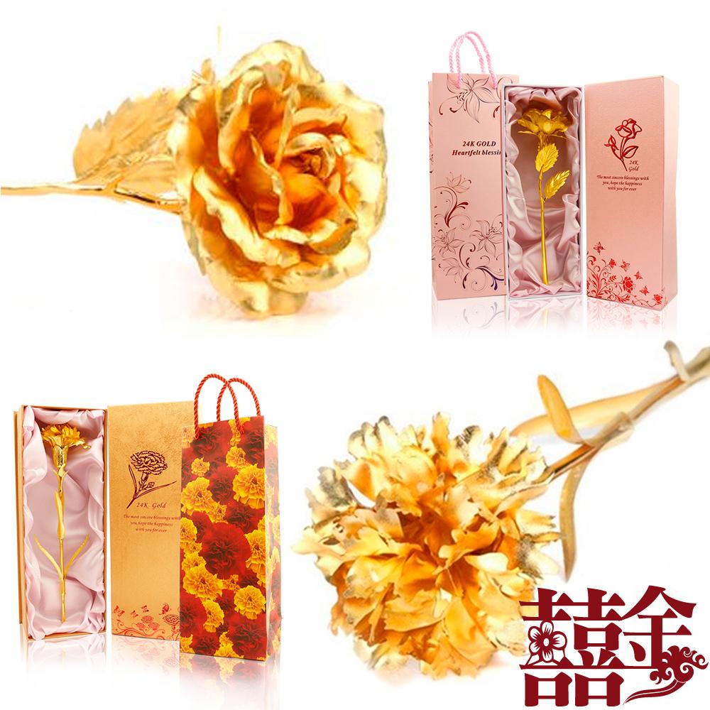 囍金 24K純金箔康乃馨/玫瑰花禮盒組(2選1)