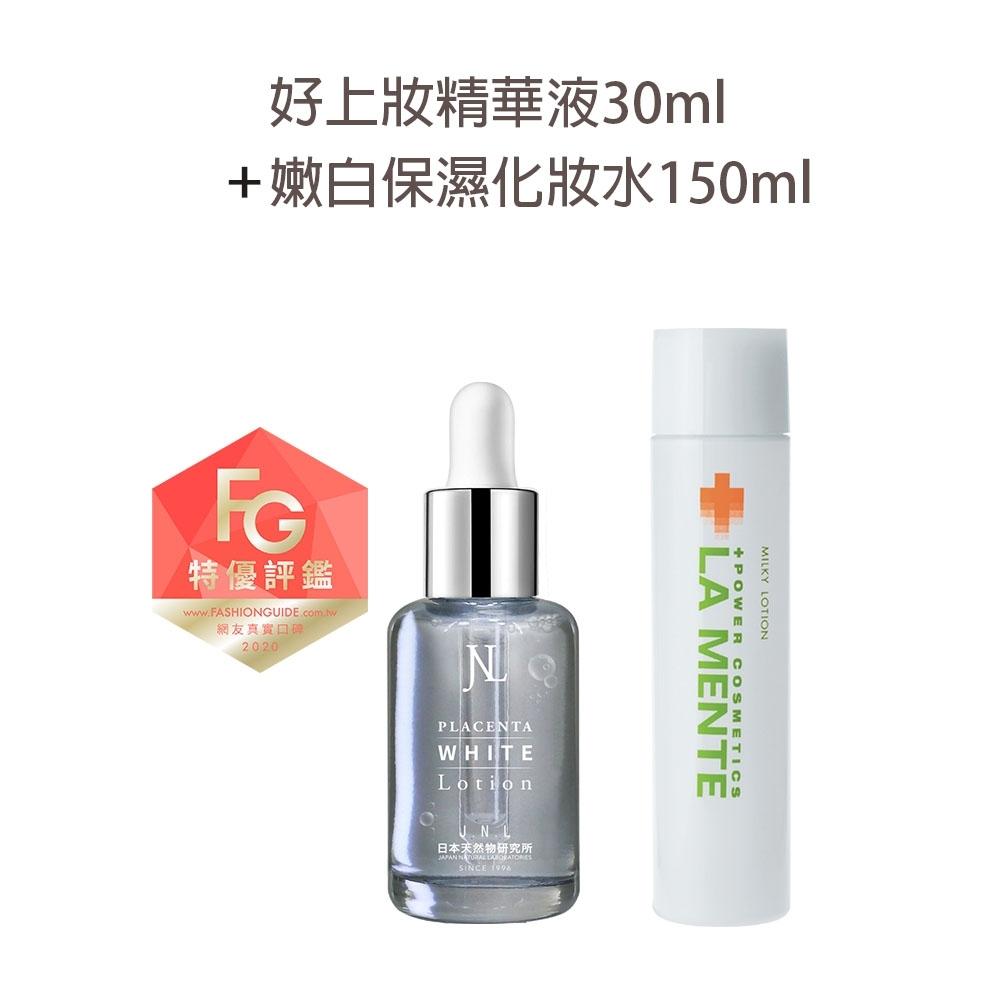 (美白保濕組)[日本天然物研究所]LM嫩白保濕化妝水150ML+好上妝胎盤素極效修護精華液30ml 美白保濕控油