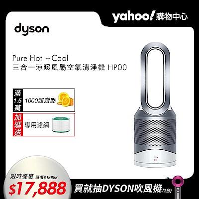 Dyson 三合一空氣清淨機