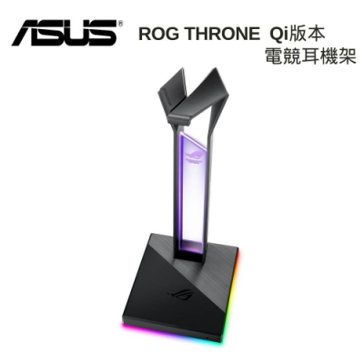 (Qi版本) ASUS 華碩 ROG THRONE QI RGB 電競耳機架