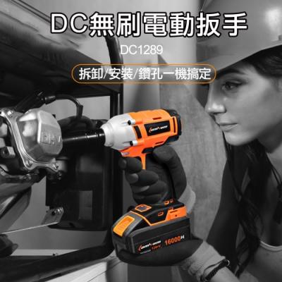 【LOMVUM 龍韻】DC無刷電動扳手(DC1289)