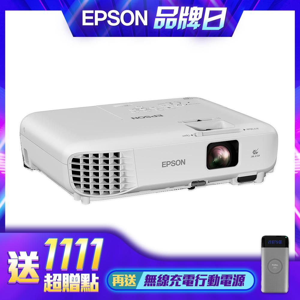 EPSON EB-S05 亮彩商用投影機