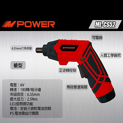 MPOWER  6V電動可彎曲起子機(ML-CS52)