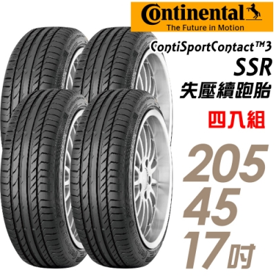 【馬牌】CSC 3 SSR 失壓續航輪胎_四入組_205/45/17(CSC3SSR)