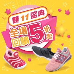 Nike/NB/Adidas童鞋5折起