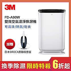 3M 9.5L雙效空氣清淨除濕機FD-A90W可清淨/除濕/乾衣-贈Siroca塵蹣吸塵器