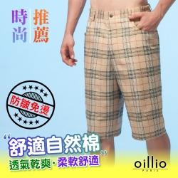oillio歐洲貴族 吸濕排汗透氣休閒短褲 質地柔順抗皺 精品格紋款式 卡其色