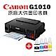墨水9折◆Canon PIXMA G1010 原廠大供墨印表機+GI-790BK/C/M/Y 墨水組(1組) product thumbnail 1