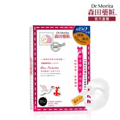 【森田藥粧】賦活彈力透潤面膜8入(25g/片)