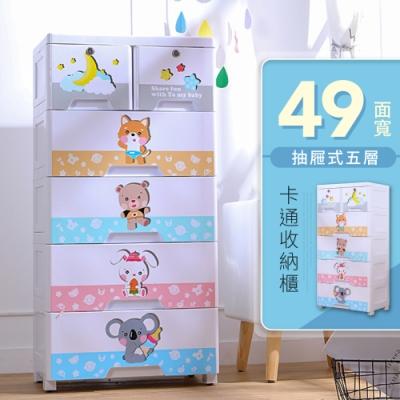 IDEA-49面寬可愛卡通收納櫃