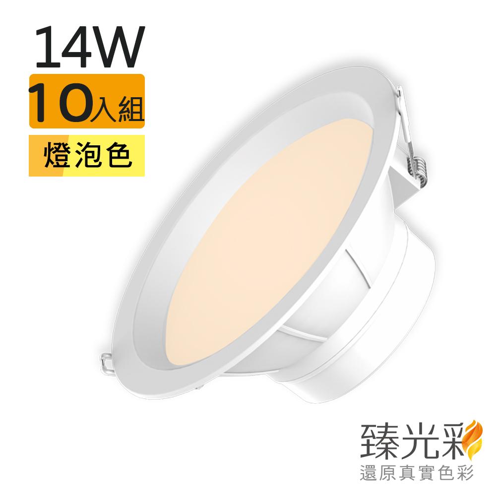 【臻光彩】LED崁燈14W 小橘護眼_燈泡色10入組