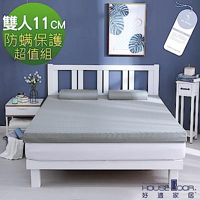 House Door 天然防螨技術保護表布釋壓記憶床墊11公分超值組-雙人5尺