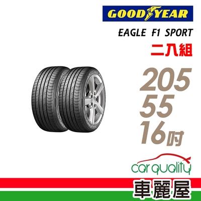 【固特異】EAGLE F1 SPORT 91W 運動型轎車輪胎_二入組_205/55/16