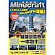 Minecraft建築大百科 product thumbnail 1