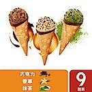 哈根達斯-脆皮甜筒冰淇淋9入組(香草焦糖/抹茶/巧克力)