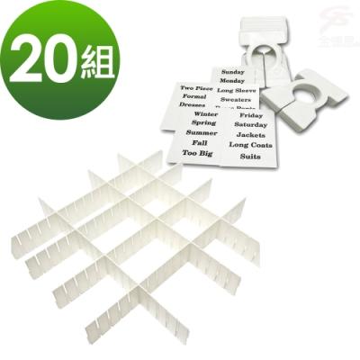 【團購主打】20組抽屜收納分隔板+送衣櫃衣櫥分類牌附分類貼紙20包1包20入