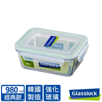 Glasslock 強化玻璃微波保鮮盒-長方形 980ml