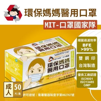 環保媽媽 成人平面醫用口罩(50片/盒x2盒組)