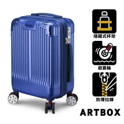 【ARTBOX】交織藍調 18吋避震輪附杯架可加大登機箱(寶藍色)