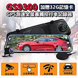 CARSCAM行車王 GS9300 GPS測速全螢幕觸控後視鏡行車記