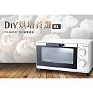 元山牌 8公升多功能電烤箱 YS-5081OT