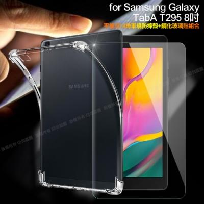 CITY  三星 Galaxy Tab A T295 8吋 5D 4角軍規防摔殼+專用玻璃貼組合