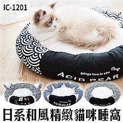 寵喵樂《日系和風精緻貓睡窩-大號》睡床/睡窩IC-1201(顏色隨機出貨)X1入組