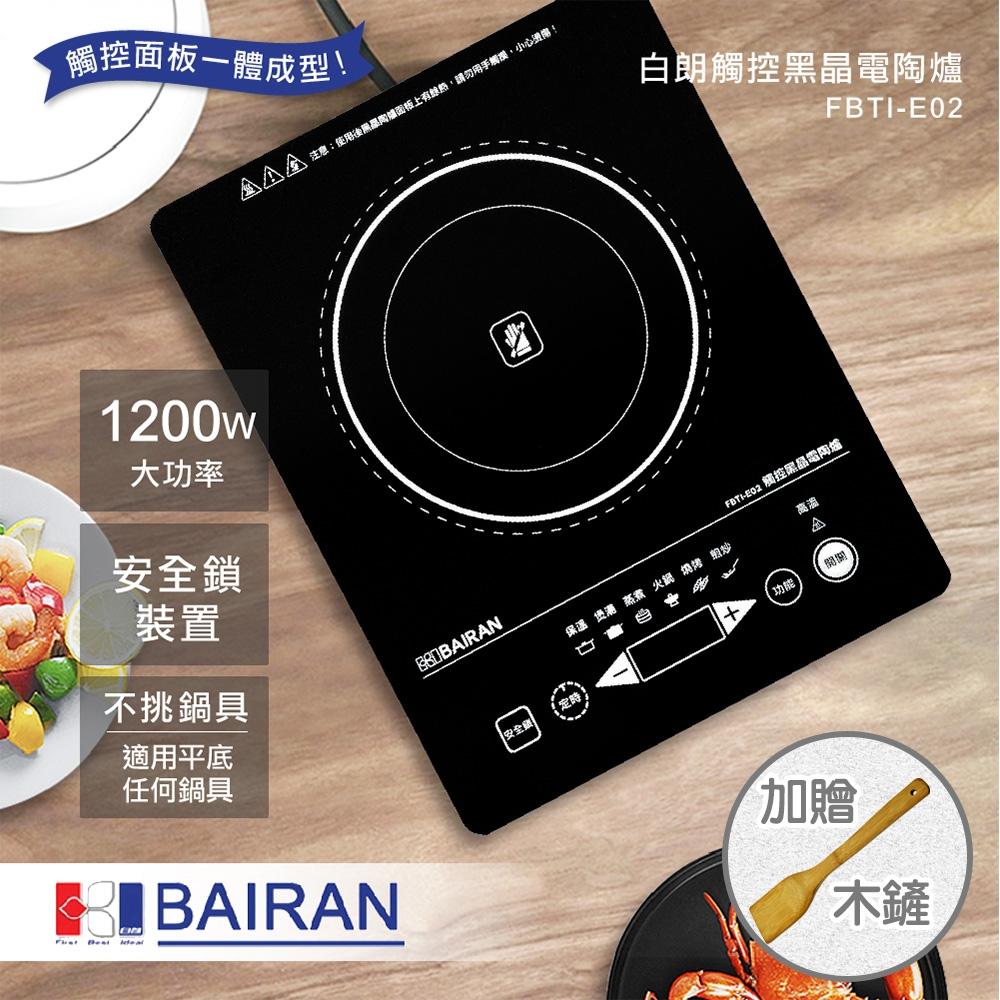 白朗BAIRAN-微電腦觸控式電陶爐(FBTI-E02)加贈木鏟
