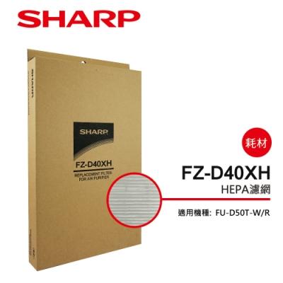 SHARP夏普 FZ-D40XH HEPA濾網 適用:FU-D50T-W/R