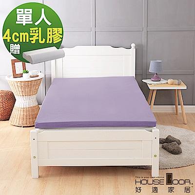 House Door 乳膠床墊 吸濕排濕表布 4公分厚Q彈乳膠床墊-單人3尺