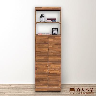 日本直人木業-STYLE積層木中低門60CM書櫃/隔間櫃/玄關櫃