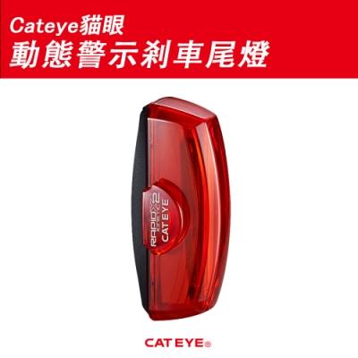 Cateye貓眼RAPIDX2動態警示電暖爐充電型警示燈 TL-LD710K