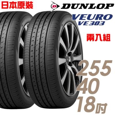 【DUNLOP 登祿普】VE303 舒適寧靜輪胎_二入組_255/40/18(VE303)