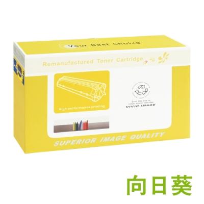 向日葵 for Epson S050604 藍色環保碳粉匣