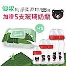 [今日限定]優生純淨柔濕巾88抽-超厚型24包(贈5支小本熊玻璃奶瓶)