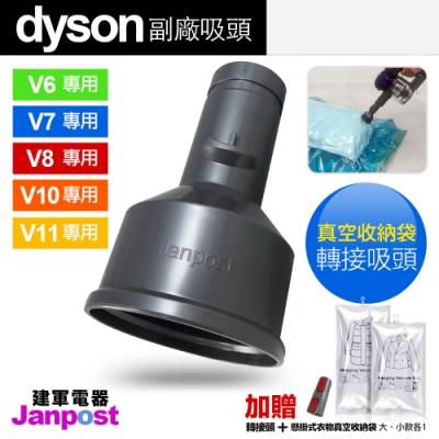 Dyson 戴森 V6 V7 V8 V10 V11 全適用 真空收納袋轉接吸頭 轉接頭 送真空壓縮袋