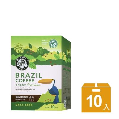 伯朗咖啡 精品濾掛咖啡-巴西喜拉朵(10入/盒)